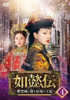 Ruyi's Royal Love in the Palace (DVD) (Set 4) (Japan Version)