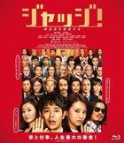 Judge! (2014) (Blu-ray) (First Press Limited Edition)(Japan Version)