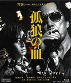 Korou no Chi (Blu-ray)(Japan Version)