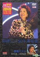 Jing Ting Jing Ting 50 Years Live Karaoke (2DVD)