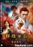 Times of Warlords (DVD) (Hong Kong Version)