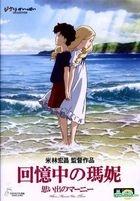 回憶中の瑪妮 (2014) (DVD) (單碟版) (香港版)