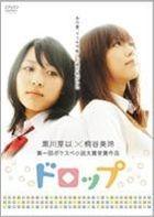 Drop (DVD) (Japan Version)