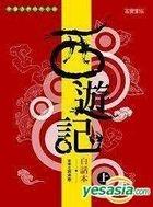 Bai Hua Ben Xi You Ji ( Shang)