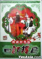 Chaozhou Opera: Si Lang Tan Mu (DVD) (China Version)
