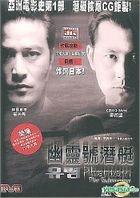 Phantom The Submarine (DTS Version) (Hong Kong Version)