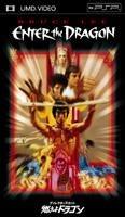 Enter The Dragon (Director's Cut) (UMD Video) (Japan Version)