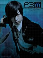 Theatrical Feature PERSONA3 the Weird Masquerade - Ai no Seiyaku - (DVD)(Japan Version)