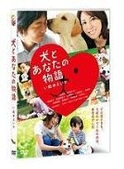 Happy Together - All About My Dog (DVD) (Normal Edition) (Japan Version)