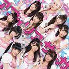 Higori Teki katsu Teisei Funo na Omoikomi (SINGLE +DVD) (日本版)