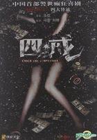 Under The Temptation (DVD-9) (China Version)