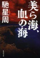 chiyuraumi chi no umi shiyuueishiya bunko ha 31 4