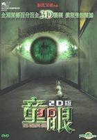 The Child's Eye (DVD) (Hong Kong Version)