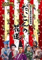 Daikon no Hanamichi - Wahaha Honpo (Japan Version)