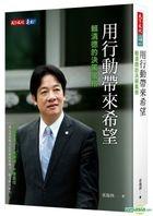 Yong Xing Dong Dai Lai Xi Wang : Lai Qing De De Jue Ce Feng Ge