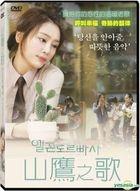 El Condor Pasa (2016) (DVD) (Taiwan Version)