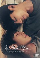 Wish You: Your Melody From My Heart (DVD) (Japan Version)