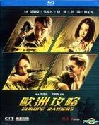 歐洲攻略 (2018) (Blu-ray) (香港版)