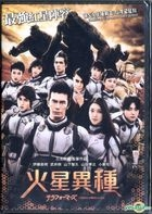 TerraFormars (2016) (DVD) (English Subtitled) (Hong Kong Version)