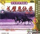 Dian Ying Bao Ku Xi Lie Ge Bi En Chou Lu (VCD) (China Version)