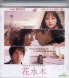 Hanamizuki (VCD) (Hong Kong Version)