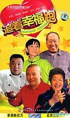 Zhui Zhu Xing Fu Pao (H-DVD) (End) (China Version)
