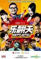 Happy Hotel (DVD) (China Version)