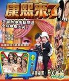 Kang Xi Lai Le - F(Cup)4 (Hong Kong Version)