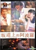 Kids On The Slope (2018) (DVD) (Taiwan Version)