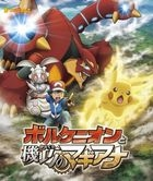 Pokemon the Movie: Volcanion and the Mechanical Marvel (Blu-ray)(Japan Version)