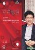 Be My Guest (DVD) (Part VIII) (TVB Program)