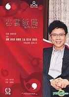 志云饭局 (DVD) (第八辑) (TVB电视节目)