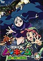 The King of Beetle Mushiking - Mori no Tami no Densetsu (DVD) (Vol.8) (Japan Version)