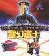 MR.VAMPIRE (Blu-ray)(Japan Version)