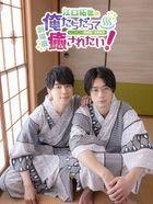Theatrical Feature Eguchi Takuya no Oretachi Datte Iyasaretai! - Osaka no Tabi -  (DVD) (Japan Version)