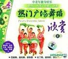 Plaza Dancing Show 2 (VCD) (China Version)