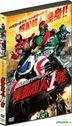 Kamen Rider No.1 (2016) (DVD) (Hong Kong Version)