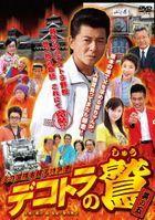 DEKOTORA NO SHU 5. HI NO KUNI KUMAMOTO OYAKO TOKKYUU BIN (Japan Version)