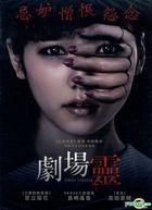 Ghost Theater (2015) (DVD) (Taiwan Version)