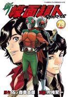 New Masked Rider Spirits (Vol. 29)