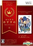 Tales of Symphonia Knight of Ratatosk (廉價版) (日本版)