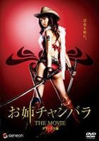 OneChanbara The Movie (DVD) (DTS) (Deluxe Edition) (Japan Version)