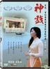 The Immortal's Play (2016) (DVD) (English Subtitled) (Taiwan Version)