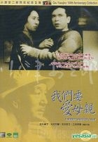A Mother Should Be Be Loved (DVD) (Hong Kong Version)