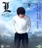 L Change The World (VCD) (Hong Kong Version)