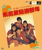 Fei Ying Zhan Chi Ying Xin Nian (Limited Edition) (Malaysia Version)