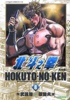 Hokuto-No-Ken (Complete Edition) (Vol.8)