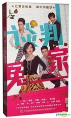 Tan Pan Yuan Jia (DVD) (End) (China Version)