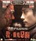 我,看見惡魔 (VCD) (香港版)