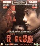 悪魔を見た (VCD)(香港版)